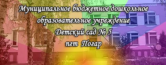 МБДОУ — детский сад № 5 пгт Погар